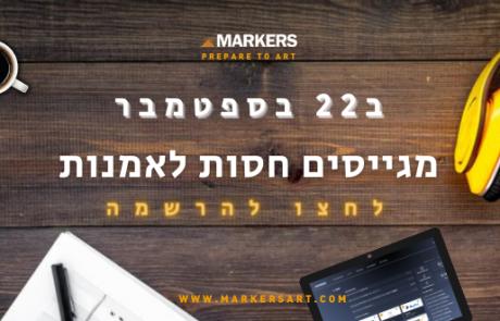 MARKERS – פלטפורמה חדשה לאמנים