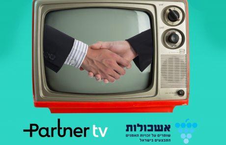 אשכולות חתמה על הסכם חלוקת תמלוגים עם פרטנר TV