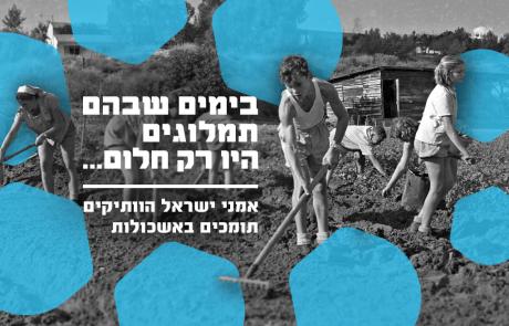 אמני ישראל הוותיקים תומכים באשכולות