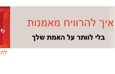 שולי זיו – סדנה מיוחדת לאמנים ויוצרים /// הרשמה חינם לאמני אשכולות