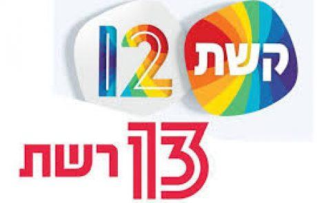 ״אשכולות״ הגיעה להסכם עם ערוצי הטלויזיה ״רשת״ ו ״קשת״